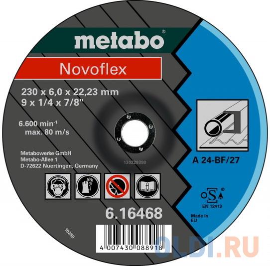 Обдирочный круг MetaboNovoflex 125x6 A 616462000.