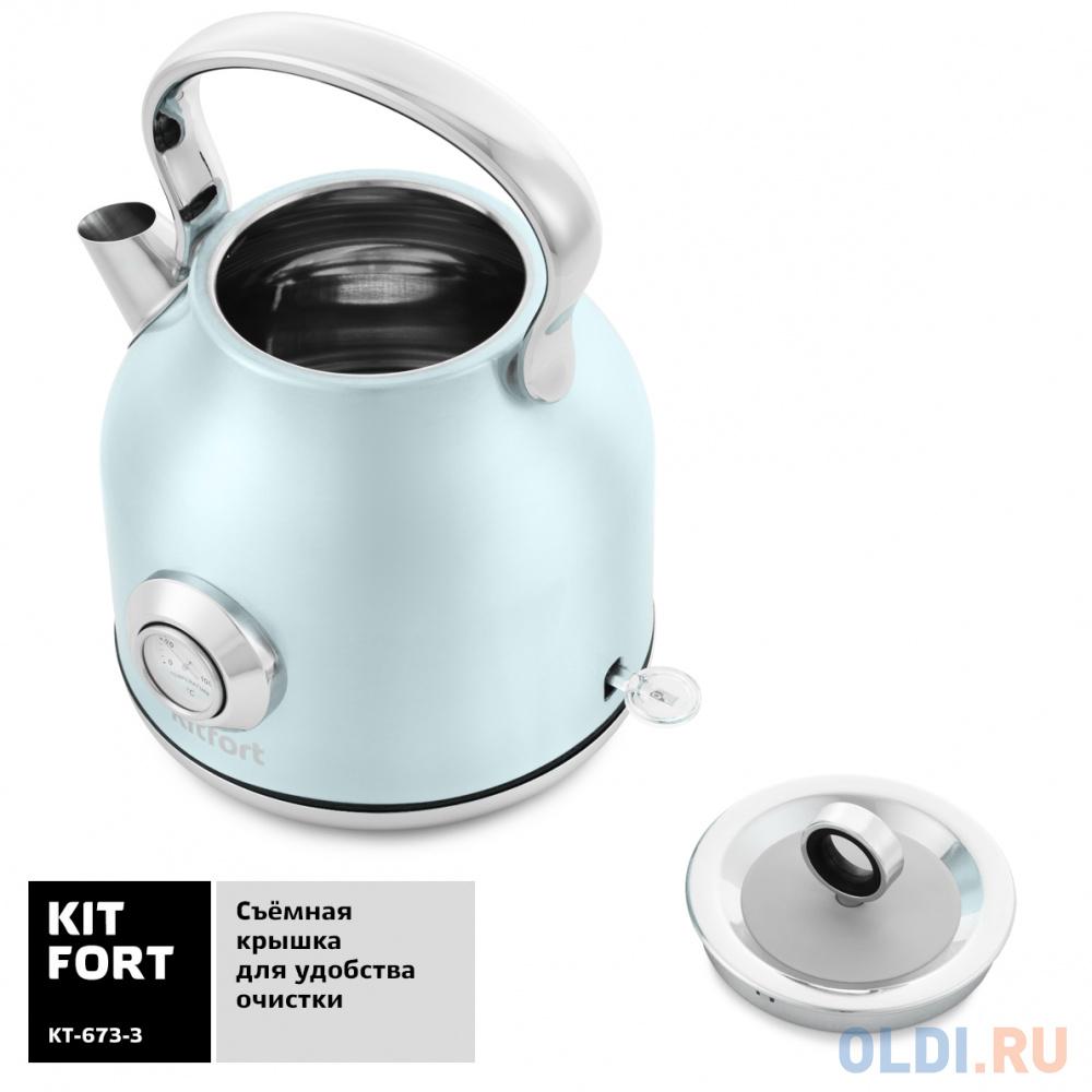 Фото - Чайник электрический KITFORT КТ-673-3 2200 Вт голубой 1.7 л нержавеющая сталь чайник электрический kitfort кт 675 1 2200 вт белый 1 7 л нержавеющая сталь