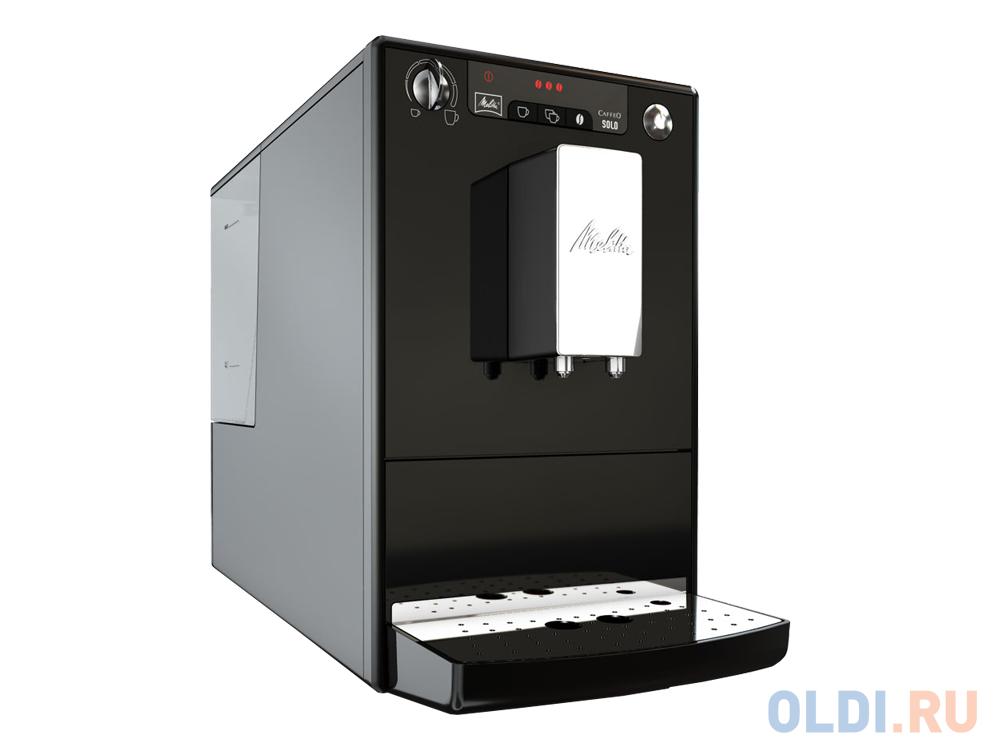 Кофемашина Melitta Caffeo Solo E 950-101 1400 Вт черный кофемашина melitta caffeo solo