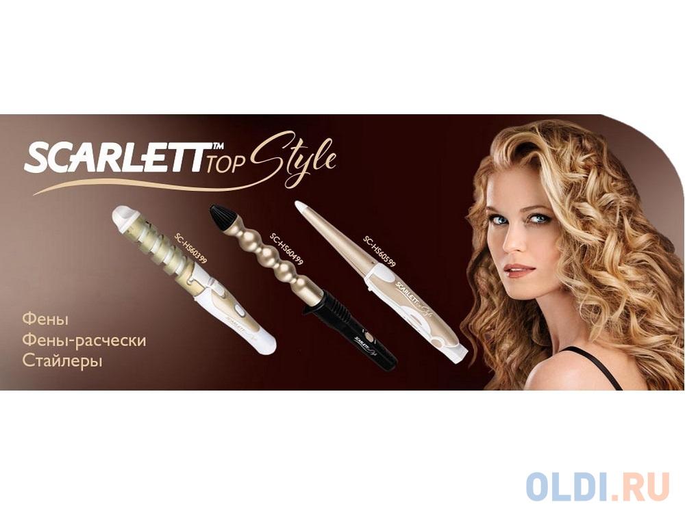 Щипцы для укладки волос Scarlett SC-HS60599 бело-золотистый