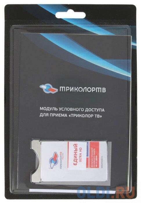 Комплект спутникового телевидения Триколор модуль усл.доступа со смарткартой Единый UHD Европа 046/91/00048312