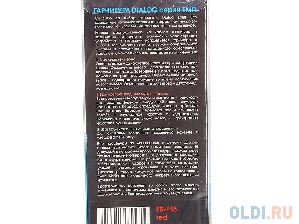 Гарнитура Dialog ES-F15 red