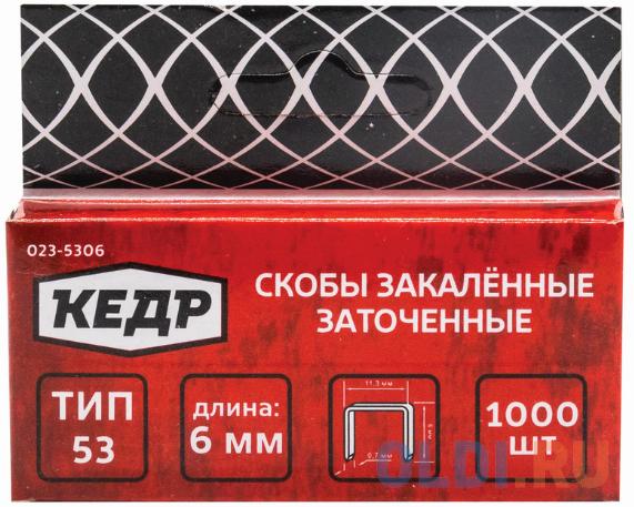 Скобы для степлера МЕТА 6 мм 1000 шт