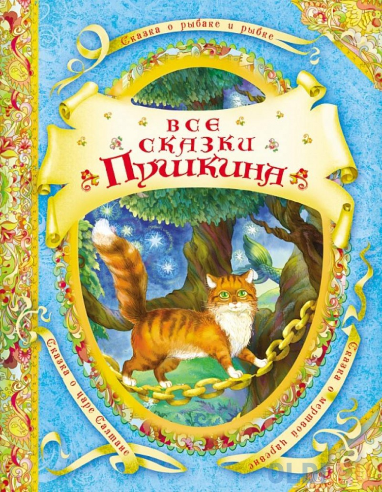 Книги пушкина для детей с картинками