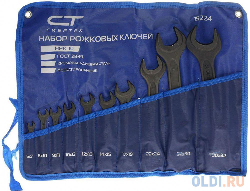 Фото - Набор рожковых ключей СИБРТЕХ 15224 (6 - 32 мм) 10 шт. набор комбинированных и рожковых гаечных ключей 32 шт 6 32 мм зубр 27086 h32