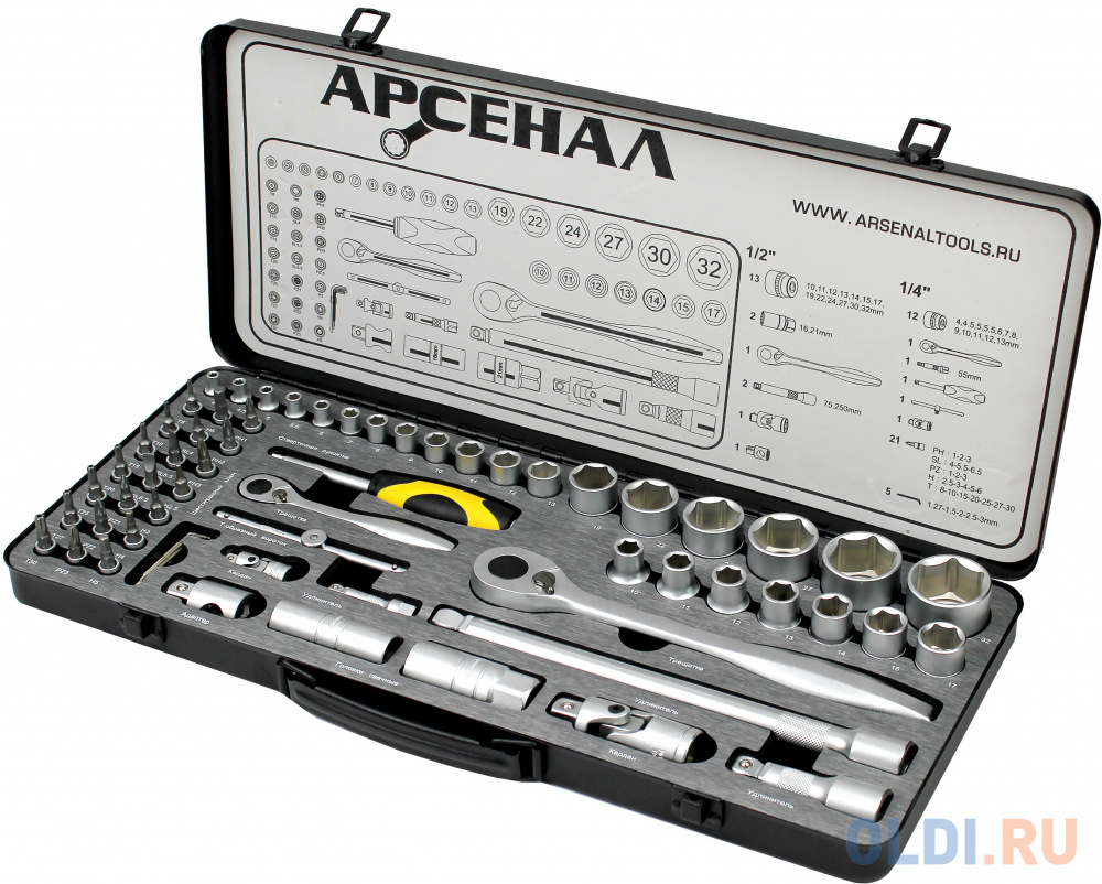 Набор инструментов Арсенал АА-М1412У63 63 предмета
