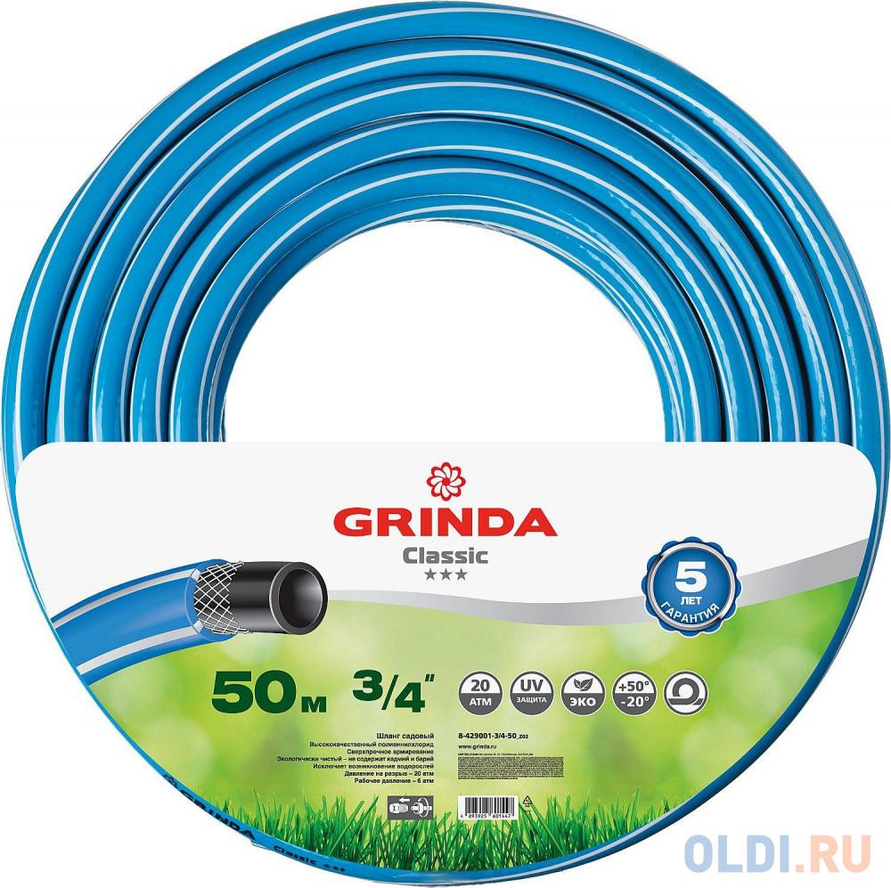 Шланг GRINDA CLASSIC поливочный, 20 атм., армированный, 3-х слойный, 3/4х50м [8-429001-3/4-50_z02] шланг grinda comfort 3 4 50m 8 429003 3 4 50 z01 z02