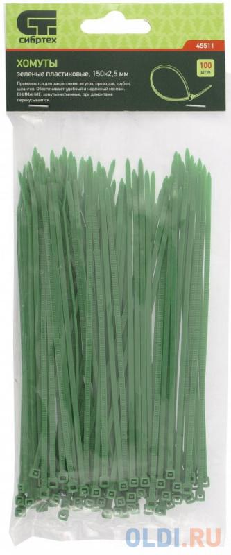 Хомуты, 150 * 2,5 мм, пластиковые, зеленые, 100 шт. </div> <div class=