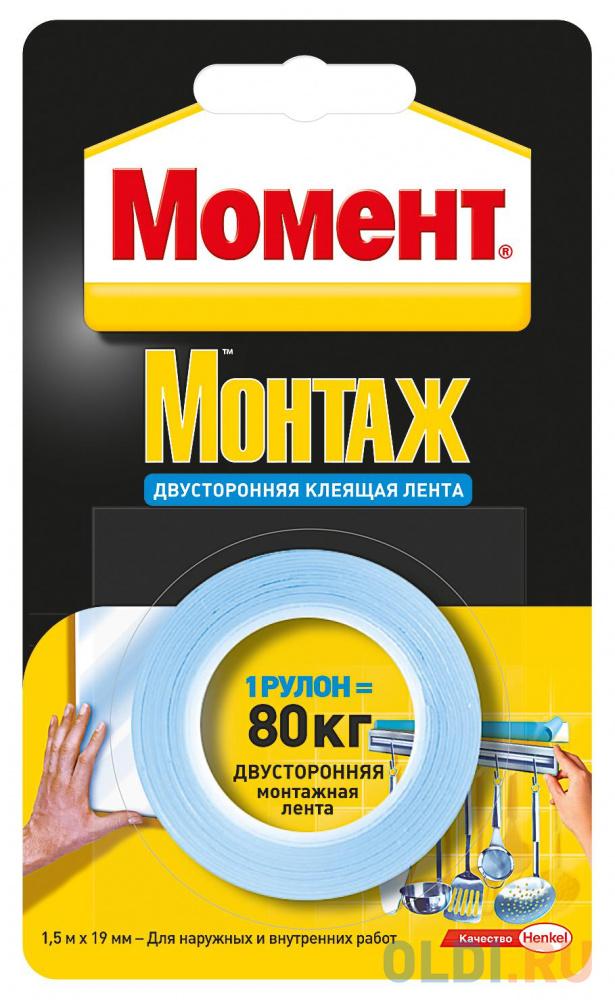 Клеящая монтажная двусторонняя лента HENKEL МОМЕНТ (1,5м) 80кг 1772719