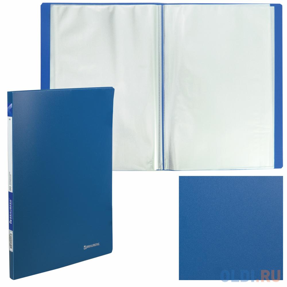 Папка 20 вкладышей BRAUBERG Office, синяя, 0,5 мм, 222628 папка регистратор 80 мм эконом без покрытия