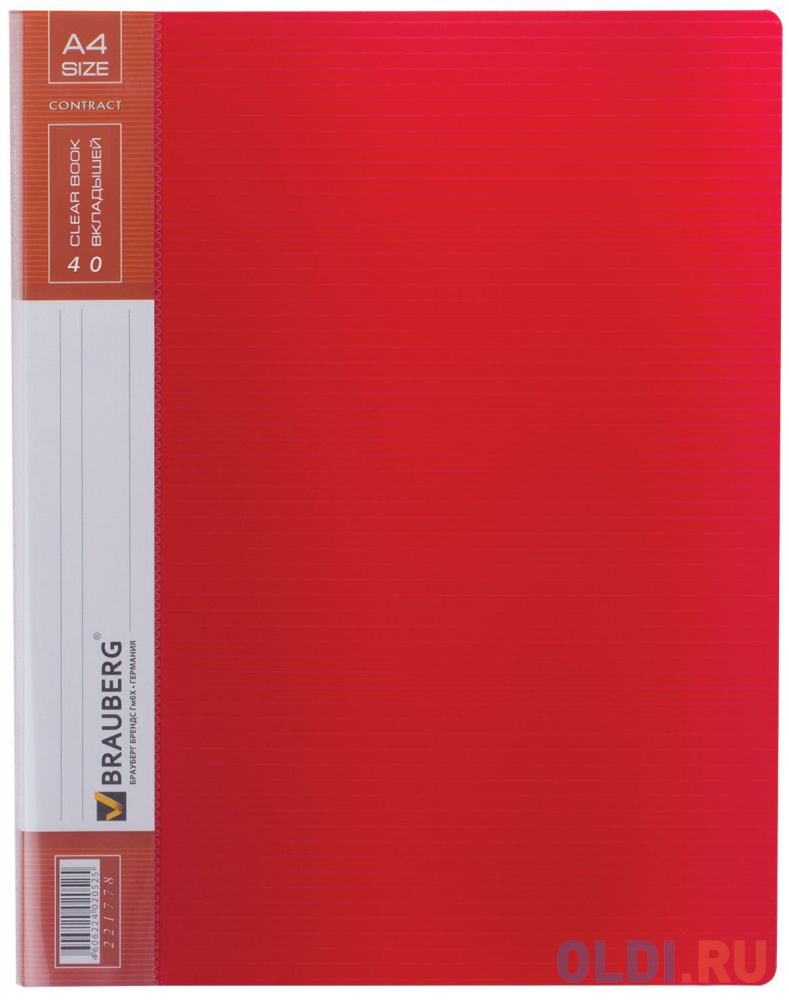 Папка 40 вкладышей BRAUBERG Contract, красная, вкладыши-антиблик, 0,7 мм, бизнес-класс, 221778 папка регистратор 80 мм эконом без покрытия