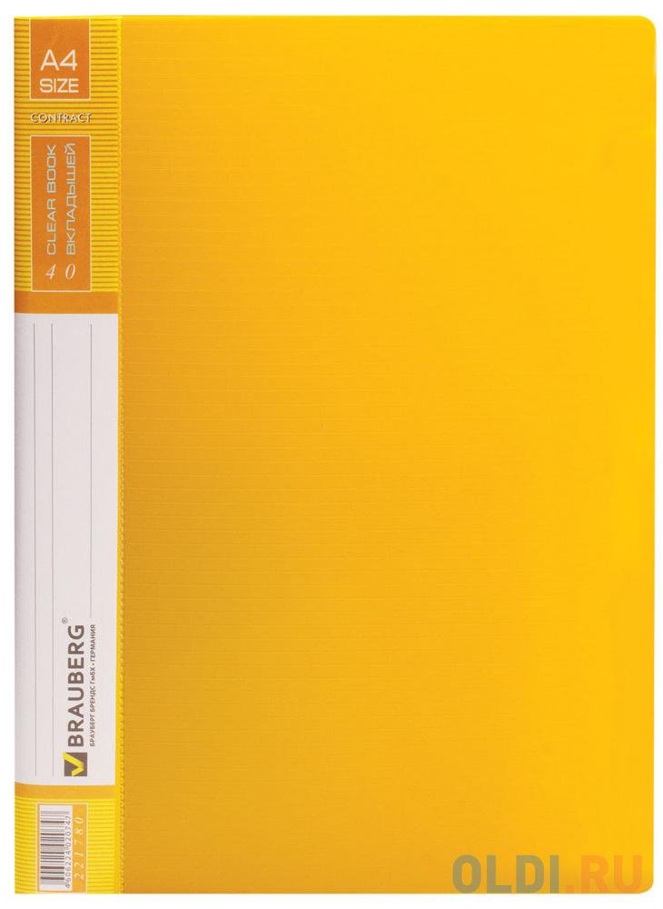Папка 40 вкладышей BRAUBERG Contract, желтая, вкладыши-антиблик, 0,7 мм, бизнес-класс, 221780 папка регистратор 80 мм эконом без покрытия