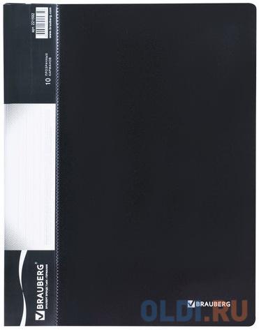Папка 10 вкладышей BRAUBERG стандарт, черная, 0,5 мм, 221592 папка регистратор 80 мм эконом без покрытия