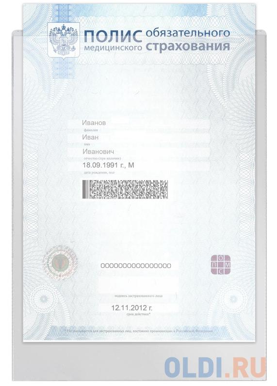 Папка-файл для медицинского полиса 223х158 мм без отверстий 012 мм ДПС 3127.