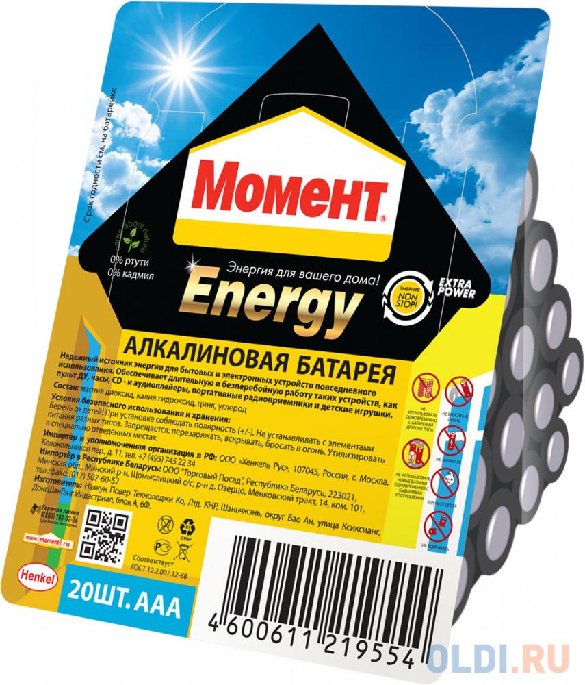 Батарейка Henkel МОМЕНТ ENERGY 2206857 AAA 20 шт