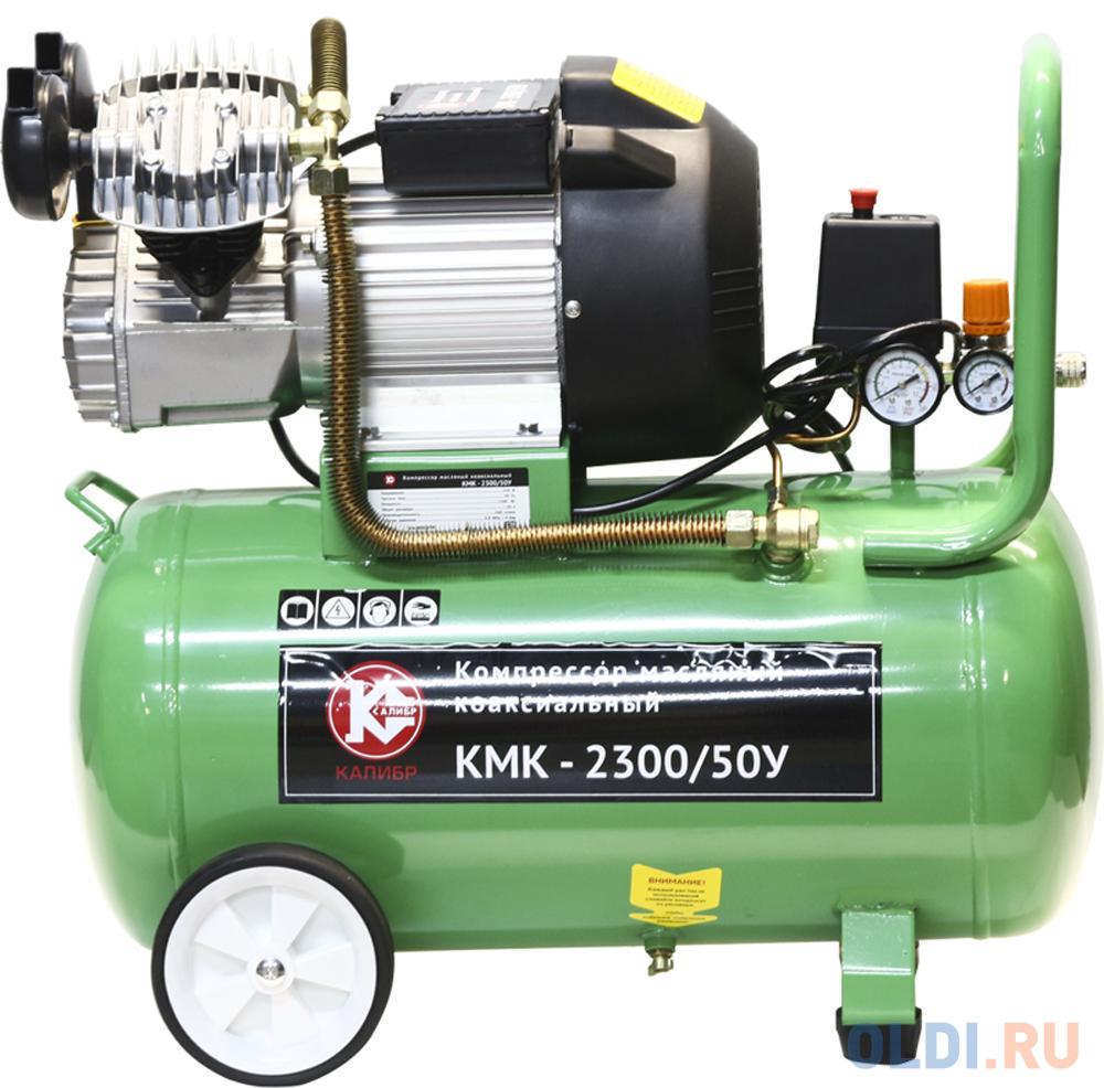 Компрессор Калибр КМК-2300/50У 2,3кВт