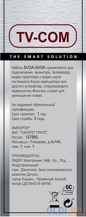 Кабель соединительный SVGA (15m/15m) 3m 2 фильтра TV-COM