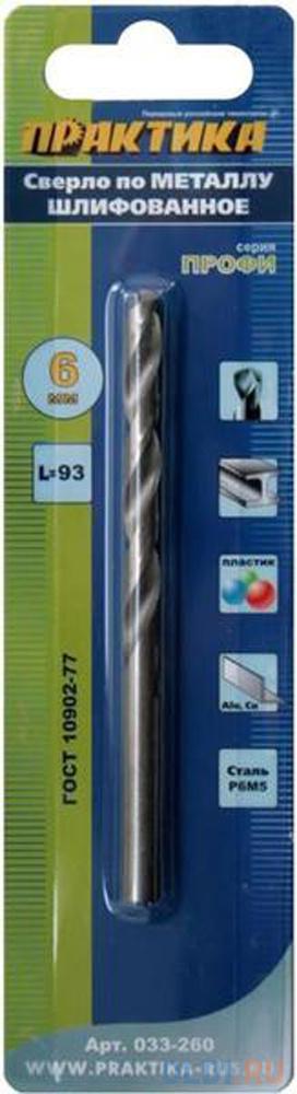 Сверло по металлу ПРАКТИКА 033-260 6.0х93мм, блистер
