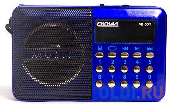 Радиоприемник Сигнал РП-222 черный/синий