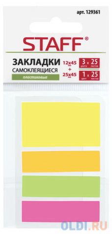 Закладки клейкие STAFF, 45х12 мм х 3 цвета + 45х25 мм х 1 цвет, по 25 листов, код_1С лист гладкий оцинкованный 1 25 х 2 м х 0 35 мм