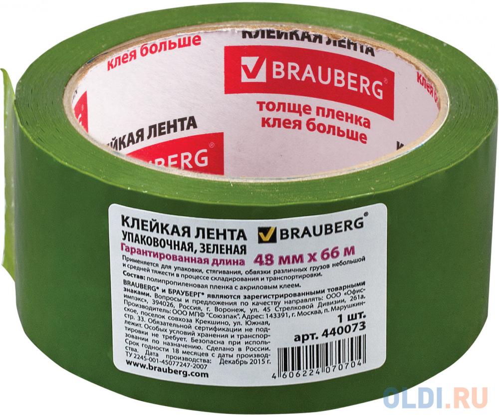 Клейкая лента BRAUBERG Зеленая 48мм x 66 м 440073