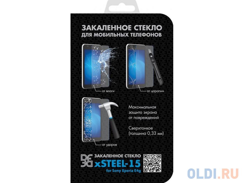 Защитное стекло DF xSteel-15 для Sony Xperia E4g защитное стекло df xsteel 14 для sony xperia e4