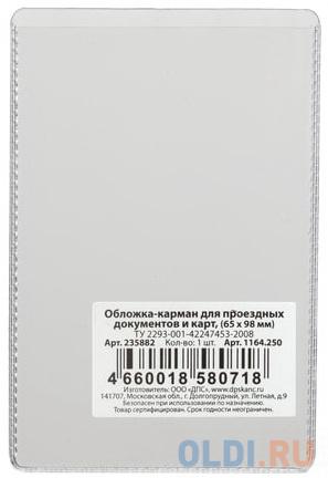 Обложка-карман для проездных документов и карт, ПВХ, прозрачная, 65х98 мм, ДПС, 1164.250 фото