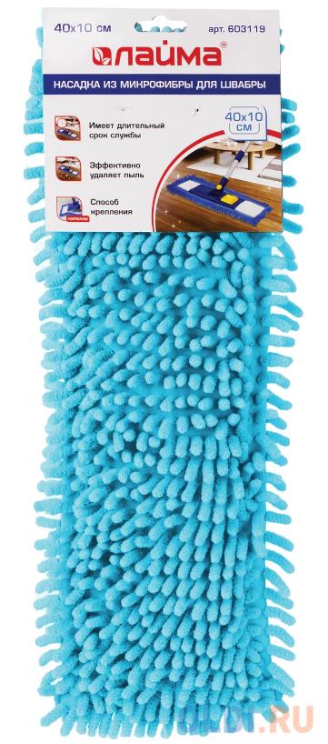 насадка моп плоская для швабры держателя 40см карманы тип к ворс мкфбр ворс 2см лайма 605032 Насадка МОП плоская для швабры/держателя 40 см, карманы (К), ворсистая микрофибра, ворс 2 см, ЛАЙМА, 603119