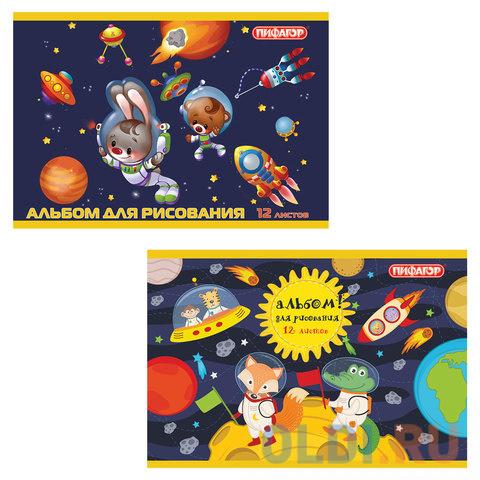 Альбом для рисования ПИФАГОР Космонавты A4 12 листов фото