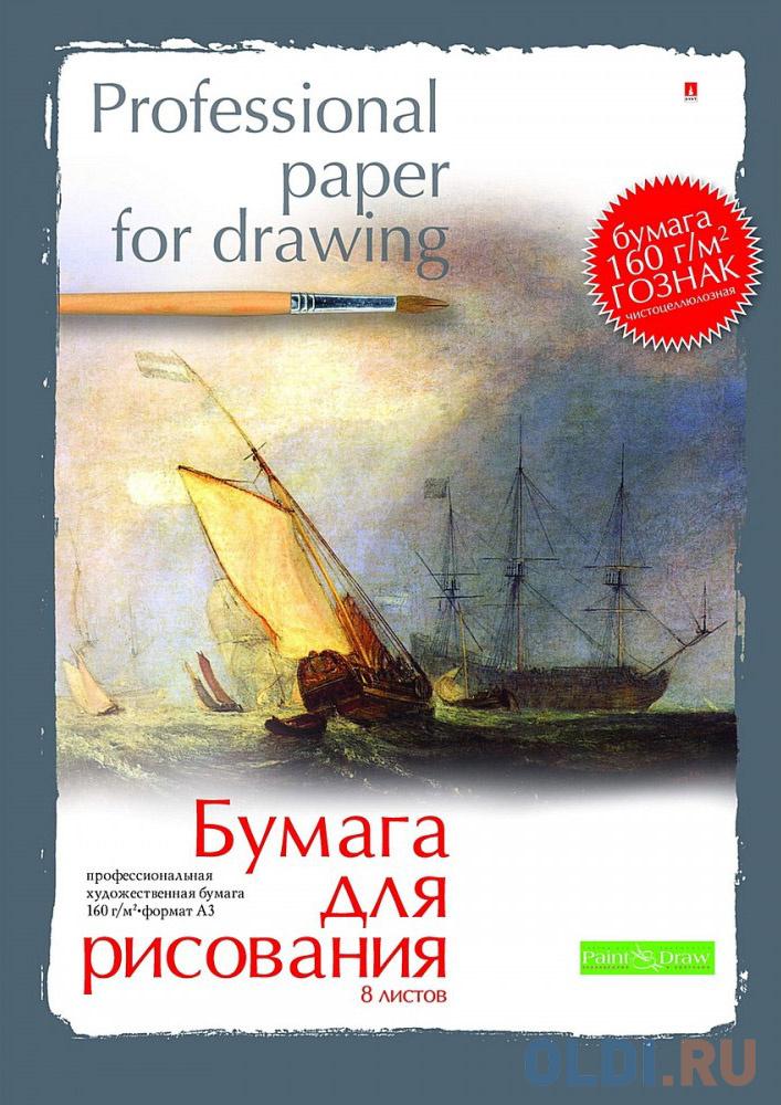 Папка для рисования ф. А4, 8 л., 2 дизайна альбом для рисования классика ф а4 40 л 2 дизайна