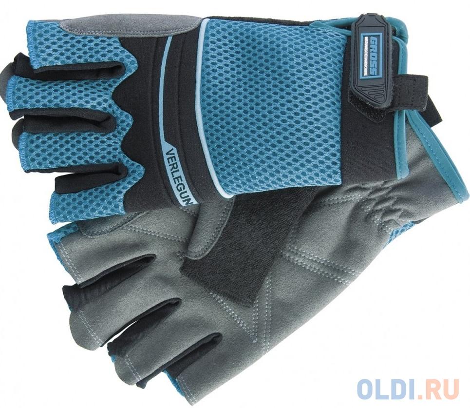 Перчатки комбинированные облегченные, открытые пальцы AKTIV, L </div> <div class=