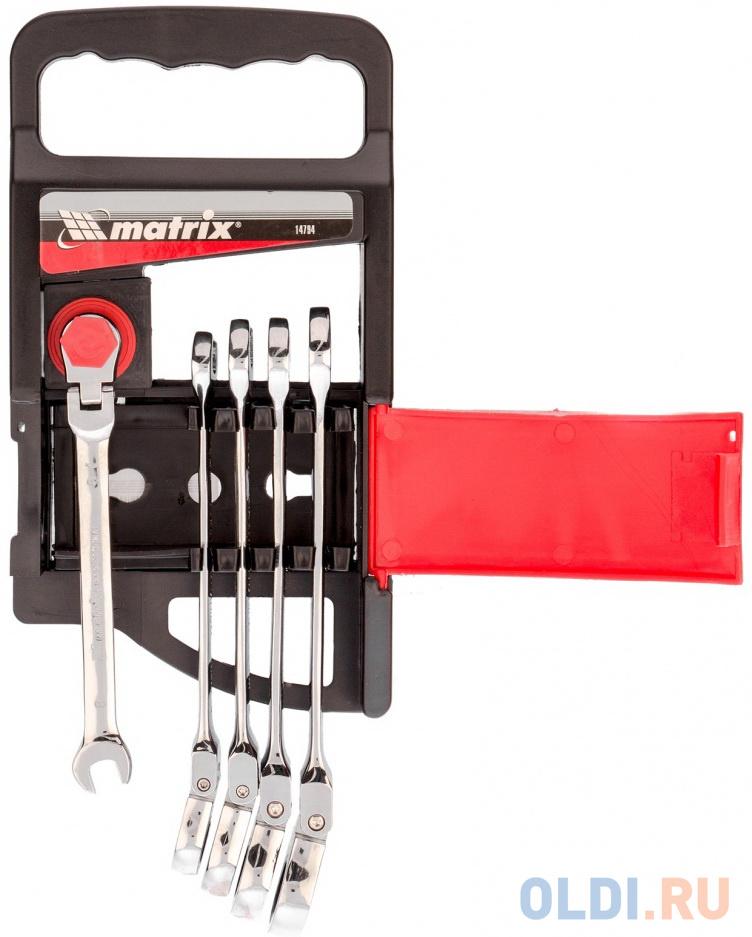 Набор ключей комбинированных, трещоточных шарнирных 5шт.// Matrix
