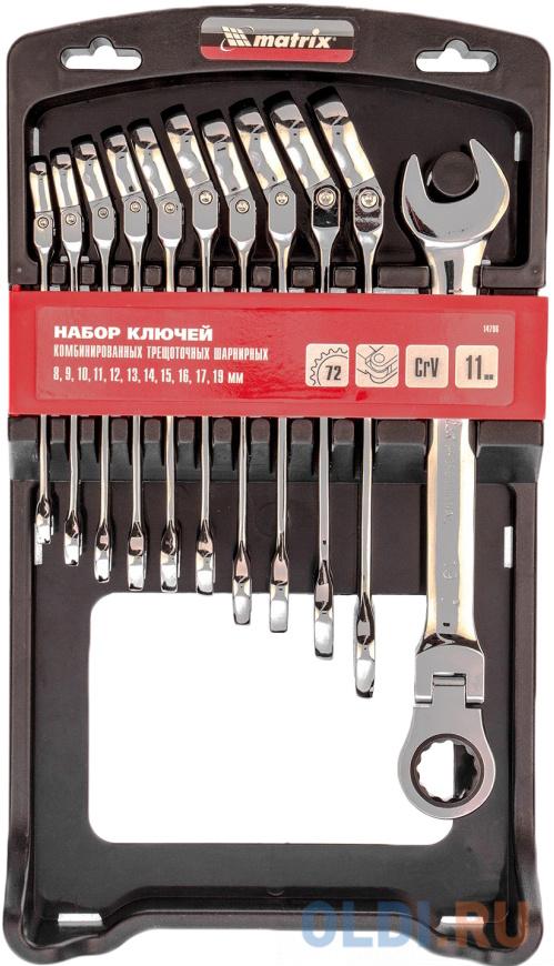 Набор ключей комбинированных, трещоточных шарнирных 11шт.// Matrix