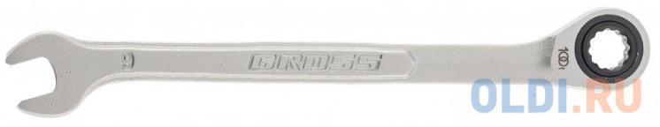 Ключ комбинированный трещоточный 9 мм// Gross fit ключ комбинированный трещоточный 13 мм 63463