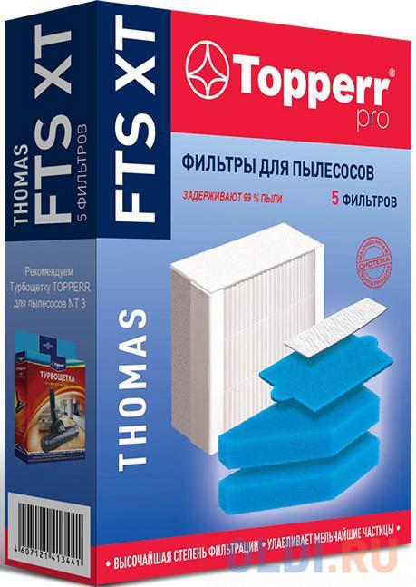 Набор фильтров Topperr FTS XT (5фильт.)