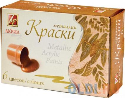 Фото «Акриловые краски Луч Металлик 6 цветов 22С1413-08» в Нижнем Новгороде