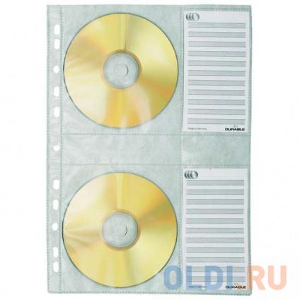 Фото «Вкладыш с перфорацией для 4х CD-дисков, ф. А4, 5 шт.» в Москве