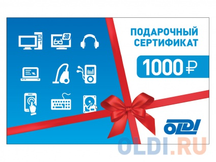 Фото «Подарочный сертификат 1000 рублей ОЛДИ» в Нижнем Новгороде