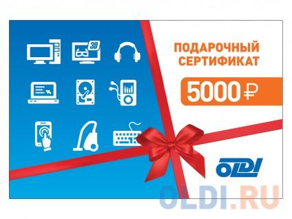 Фото «Подарочный сертификат 5000 рублей ОЛДИ» в Москве