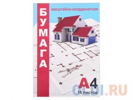 Фото «Бумага масштабно-координатная ACTION!, А4, 16 листов, голубая сетка» в Новосибирске