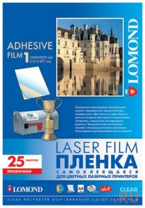 Фото «Пленка Lomond 2800003 A4 100мкм 25л самоклеящаяся для лазерной печати прозрачный» в Санкт-Петербурге