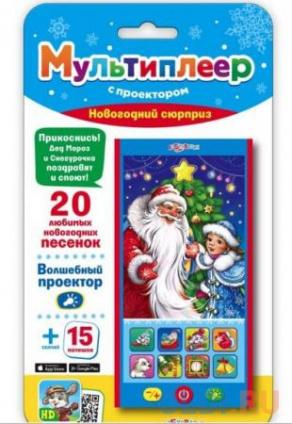 Фото «Детский обучающий мультиплеер Азбукварик Новогодний сюрприз с проектором 056-1» в Санкт-Петербурге