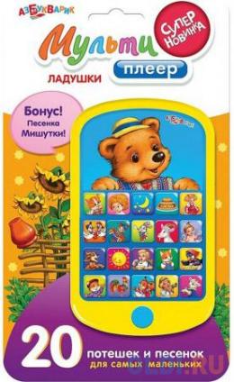 Фото «Детский обучающий мультиплеер Азбукварик Ладушки 80291» в Москве