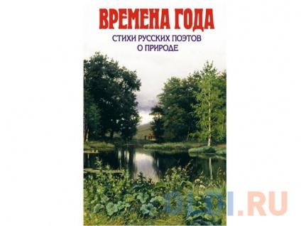 Фото «Эксмо Времена года Стихи русских поэтов о природе» в Екатеринбурге