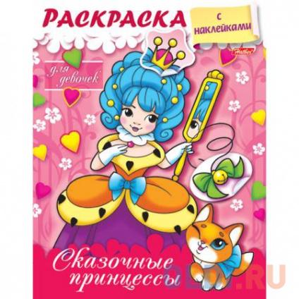 Раскраска с наклейками для девочек СКАЗОЧНЫЕ ПРИНЦЕССЫ, цв ...