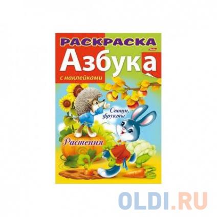Раскраска книжка с наклейками АЗБУКА-ОВОЩИ И ФРУКТЫ ф. А5 ...
