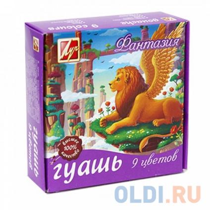 Фото «Гуашь Луч ФАНТАЗИЯ 9 цветов 25С1528-08» в Ростове-на-Дону