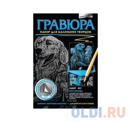 Фото «Гравюра. №3 Три собаки» в Ростове-на-Дону