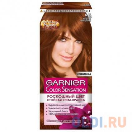 Фото «GARNIER Краска для волос Color Sensation 6.45 Янтарный темно-рыжий» в Ростове-на-Дону