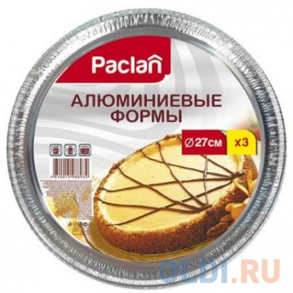 Фото «PACLAN АЛЮМИНИЕВЫЕ ФОРМЫ, КРУГЛЫЕ, 3ШТ» в Москве